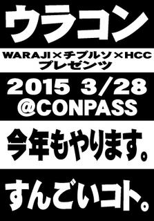 ウラコン2015仮.jpg