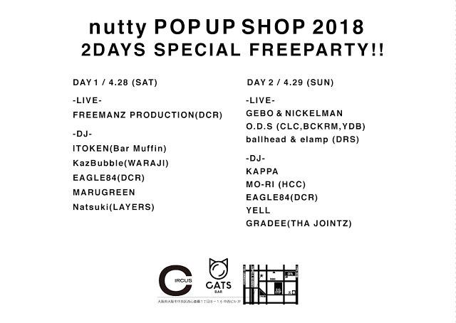 nutty_popup2018_URA.jpg