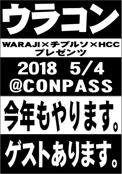 ウラコン 2018 仮フライヤ.jpg