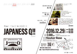japanessq2016_ura[1].jpg